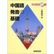 中国語発音練習にオス…