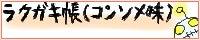 ラクガキ帳(コンソメ味)