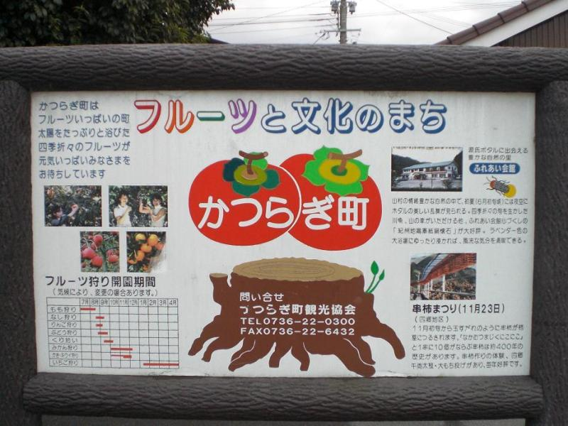 かつらぎ町紹介