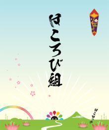 hokorobi_top