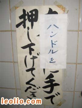 厠(かわや)イヤミ百景-1254