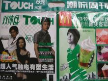 マック雑誌広告リーホン