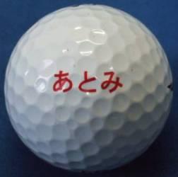 塩田 亜飛美さん(1)(2)   女子プロゴルフと本が大好き〈でん〉ねん