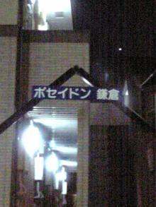 ポセイドン鎌倉