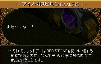 REDSTONEすぐ死にます。-3-9-6 RED STONEを1つの宝石に②19