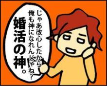 『コンカツ!』~干物女の花嫁修業~-22-7