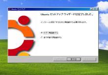 バンザイ!! デジタル新製品!!~デジモノたちに首ったけ~-3 Ubuntu セットアップ三日目