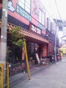 ニコタマ定食-中国的酒場 あひるの台所 二子玉川店
