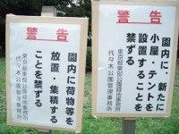代々木公園(警告書)