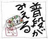 7/3 あいかどんさんより
