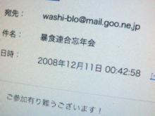 『ワシ・ブロ』~完食主義なワシの生活~-081212暴食連合オフ01