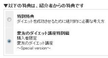☆★☆愛友のダイエット講座☆★☆-特典