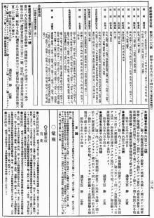桂と創氏しの実例(大)