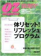 20060107OZmagazine
