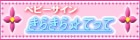 きらきら☆てって de ベビーサイン-ホームページへ