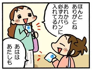 プクリン日記 ~子育てマンガ奮闘記~-3回目_13.jpg