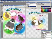 姫うずらまみれVol.3表紙