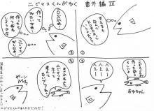 KOZOSのブログ-紹介マンガ2