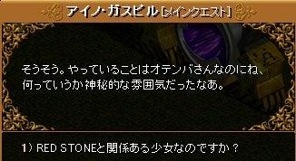 3-6-3 REDSTONEの完全体作り②10
