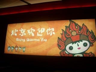 北京南駅看板
