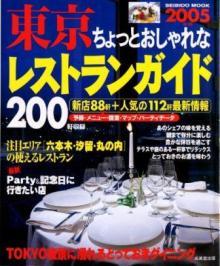 東京ちょっとおしゃれなレストランガイド2005