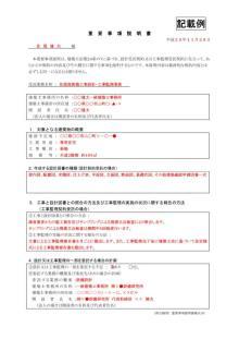 JIAの領布資料|プロフェッショナルサービス|JIA  …