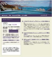 SPG Eステートメント