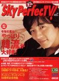 月刊SKY PerfecTV! 7月号