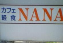 NANAカフェw