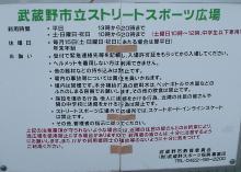 武蔵野パーク注意書き