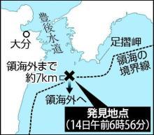 ・中国軍?の潜水艦が豊後水道付近を領海侵犯 ~この失態から日本が学ぶべき事~ | アジアの真実・中国軍?の潜水艦が豊後水道付近を領海侵犯 ~この失態から日本が学ぶべき事~ | アジアの真実