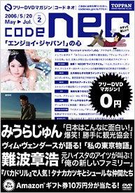 codeNEO vol2