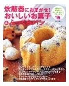 炊飯器でお菓子 本