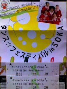 ダンス☆フェスティバル.jpg