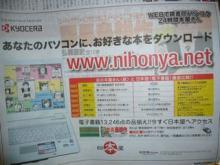ベイスポの日本屋の広告