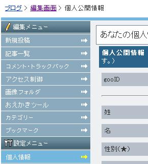 goo XML-RPC (0)