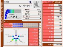 ネットdeやきゅうYYスタジアム参戦日記-A. バーテッド