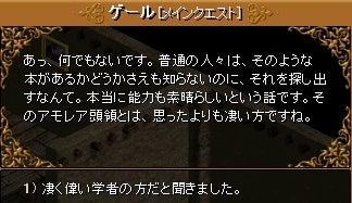 3-8-1 遺跡調査②22