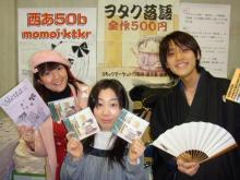 桃井はるこオフィシャルブログ「モモブロ」Powered by アメブロ-吉田尚紀アナ、おぐりゆかさんと