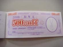 お年玉500円チケット
