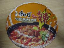 MRコン辛牛1