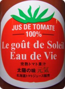 トマトジュース1