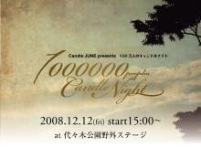 『六ヶ所村ラプソディー』~オフィシャルブログ-Candle JUNE 01