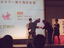 デザインアワード2008 青山キラー通り商店会賞