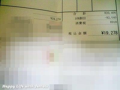 通院記録32 - ⑤