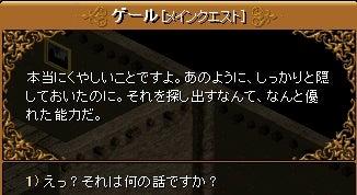 3-8-1 遺跡調査②21