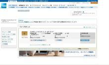 クレジットカードミシュラン・ブログ-アメックスのWeb Page