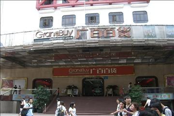 広州百貨大楼