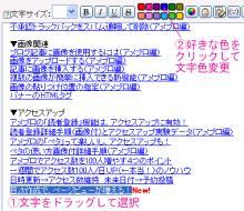 文字選択→色選択