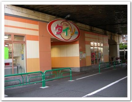 カレーですよアメブロ別館。(旧)【西荻窪】まるごと中央線ブログ西荻窪スーパーマーケット事情コメント